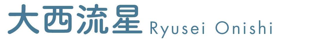 大西流星 Ryusei Onishi