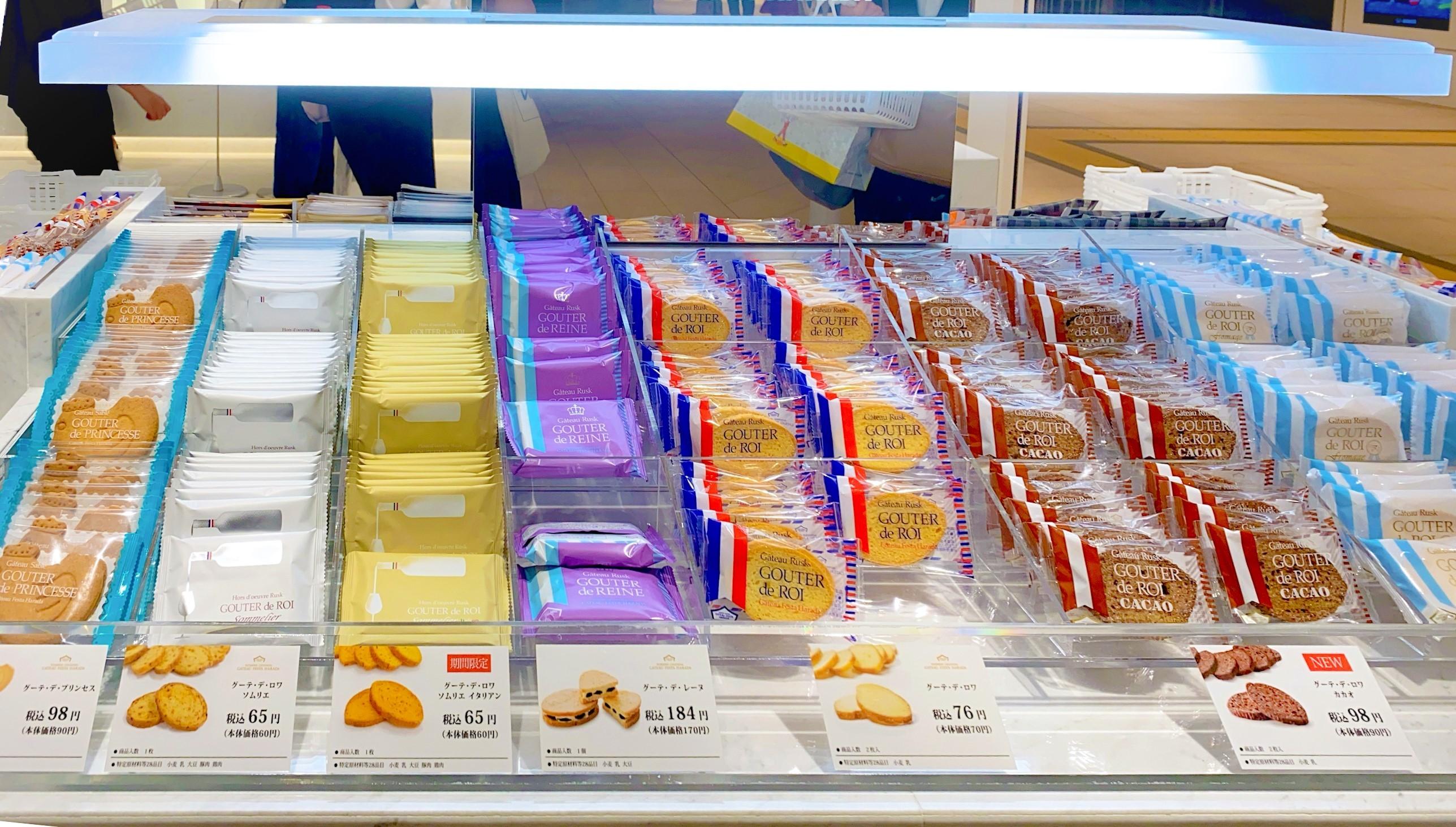 東京駅とさいたま新都心のガトーフェスタ ハラダなら、1枚から商品が買える