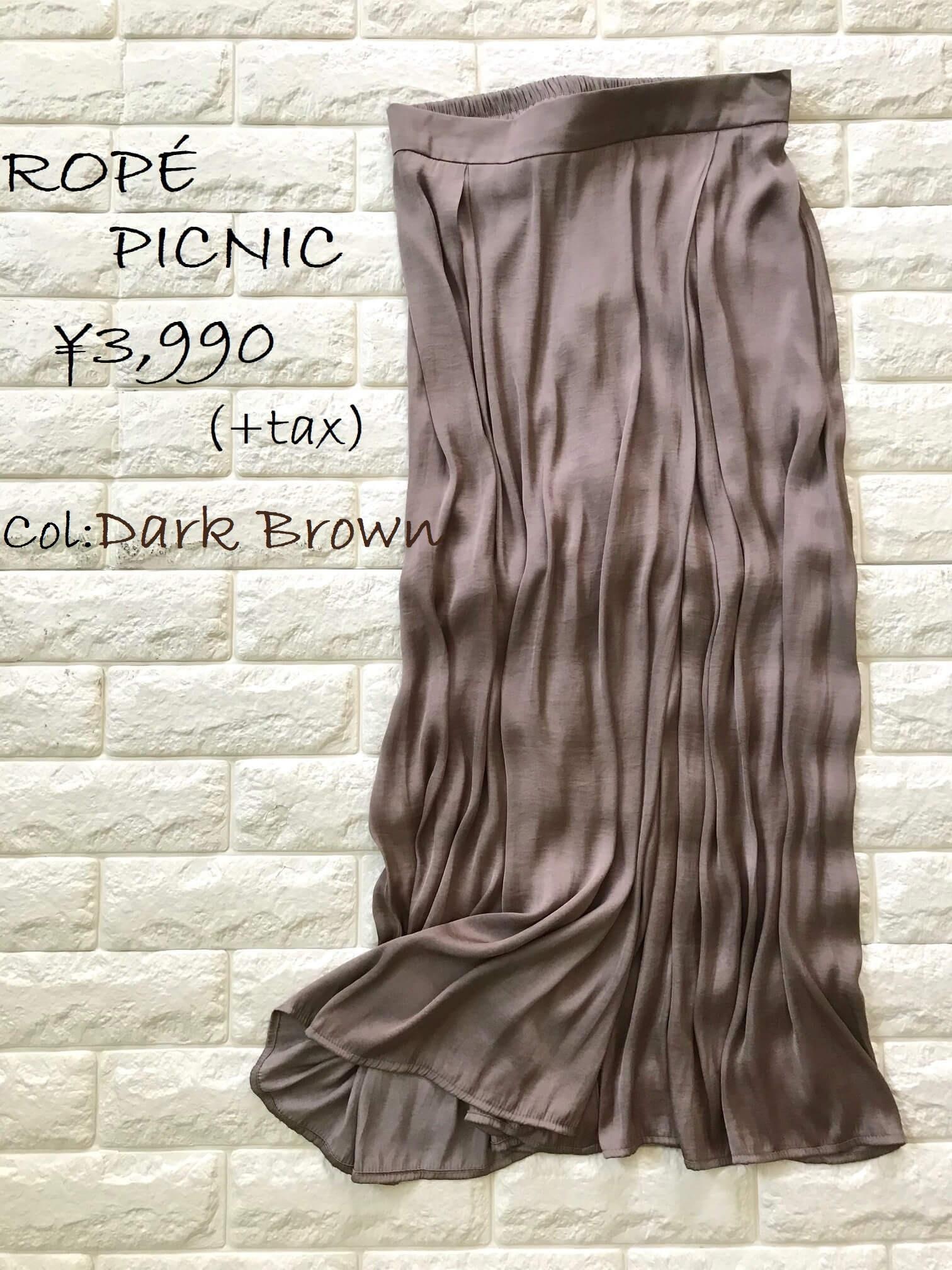 ロペピクニックのスカンツ画像