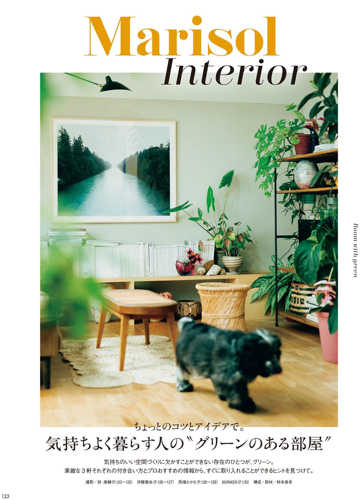 ちょっとのコツとアイデアで。 気持ちよく暮らす人の〝グリーンのある部屋〞