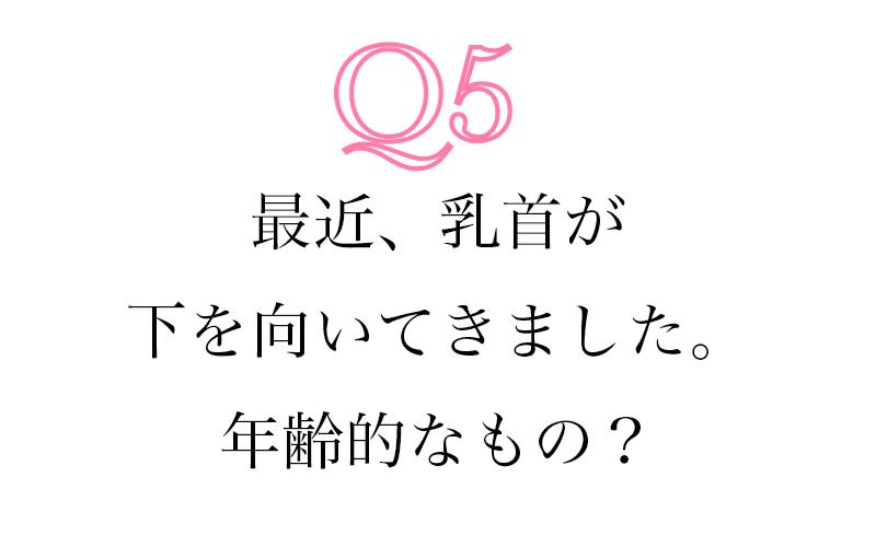 もっと知りたい!バストのお悩みQ&A【キレイになる活】_1_2-5