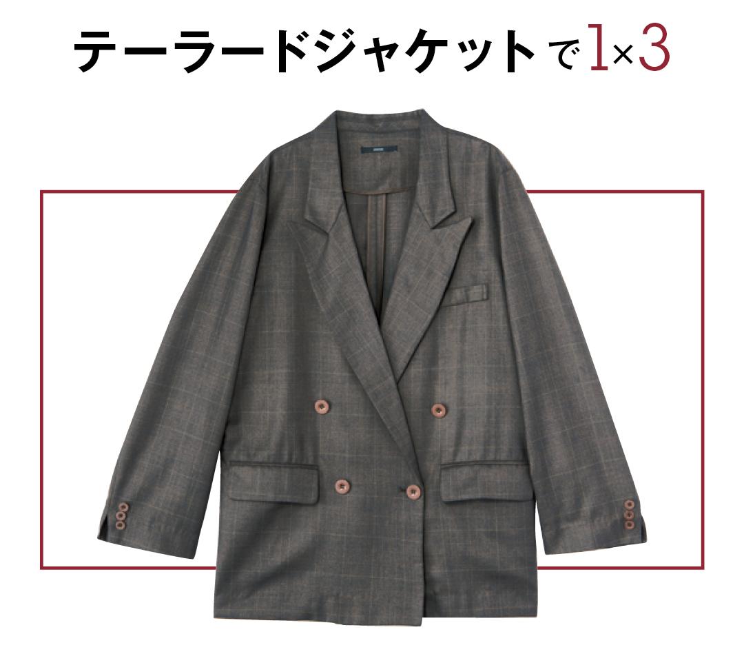 2019秋トレンド★ ブラウン系テーラードジャケットを3通りに着回し!_1_2