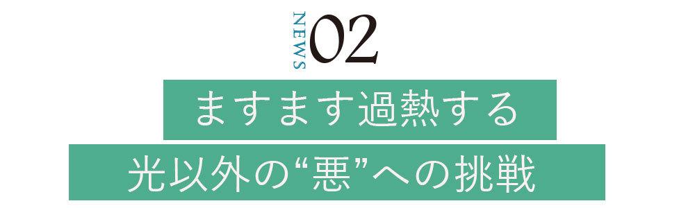 令和2年・最新UVニュース_2