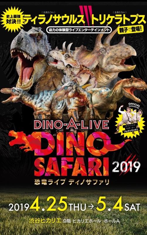 渋谷の中心でティラノサウルスに襲われる_1_1