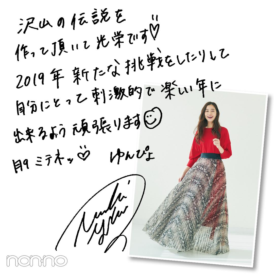 新木優子がお気に入りブランドの私物を公開♡ 直筆メッセージもファン必見!_1_6