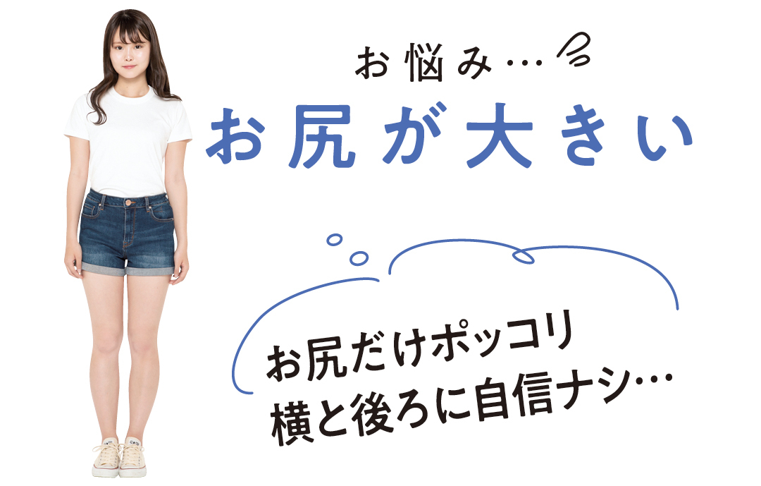体型コンプレックス解決デニム★ 大きいお尻がキレイに見えるのはこれ!_1_2