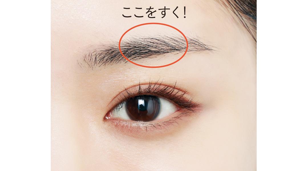 眉毛カットのポイント
