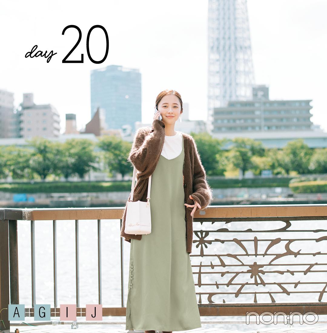 【堀田真由の家⇄外どっちも可愛い着回し20days⑤】day16~20_1_6