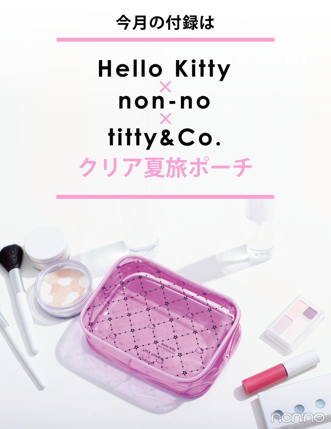 今月号の特別付録は...Hello Kitty×non-no×titty&Co.♡クリア夏旅ポーチ