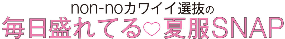 スナイデルが夏のデート服♡【期間限定で毎日更新!カワイイ選抜の夏服スナップday1 】_1_1