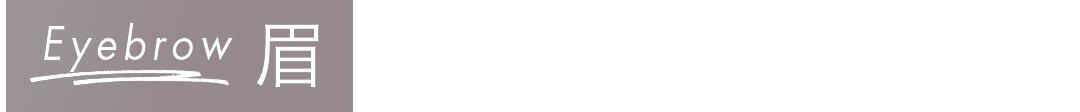 【図解つき】新ノンノモデル山田愛奈は話題の「真顔女子」♡ 気になるメイク法を超ていねい解説!_1_6