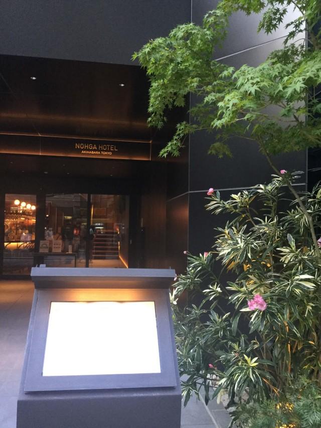9月開業・NOHGA HOTEL秋葉原東京で、ステイケーションを楽しむ_1_1