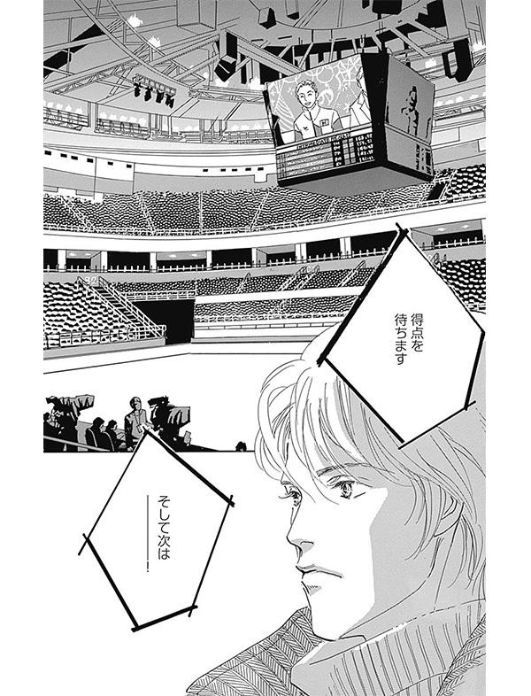 平昌五輪で盛り上がったフィギュア熱を「モーメント 永遠の一瞬」で、さらに加速させよう! 【パクチー先輩の漫画日記 #6】_1_1-3