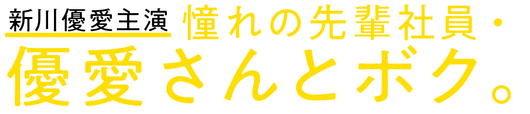 新川優愛主演 憧れの先輩社員・優愛さんとボク。