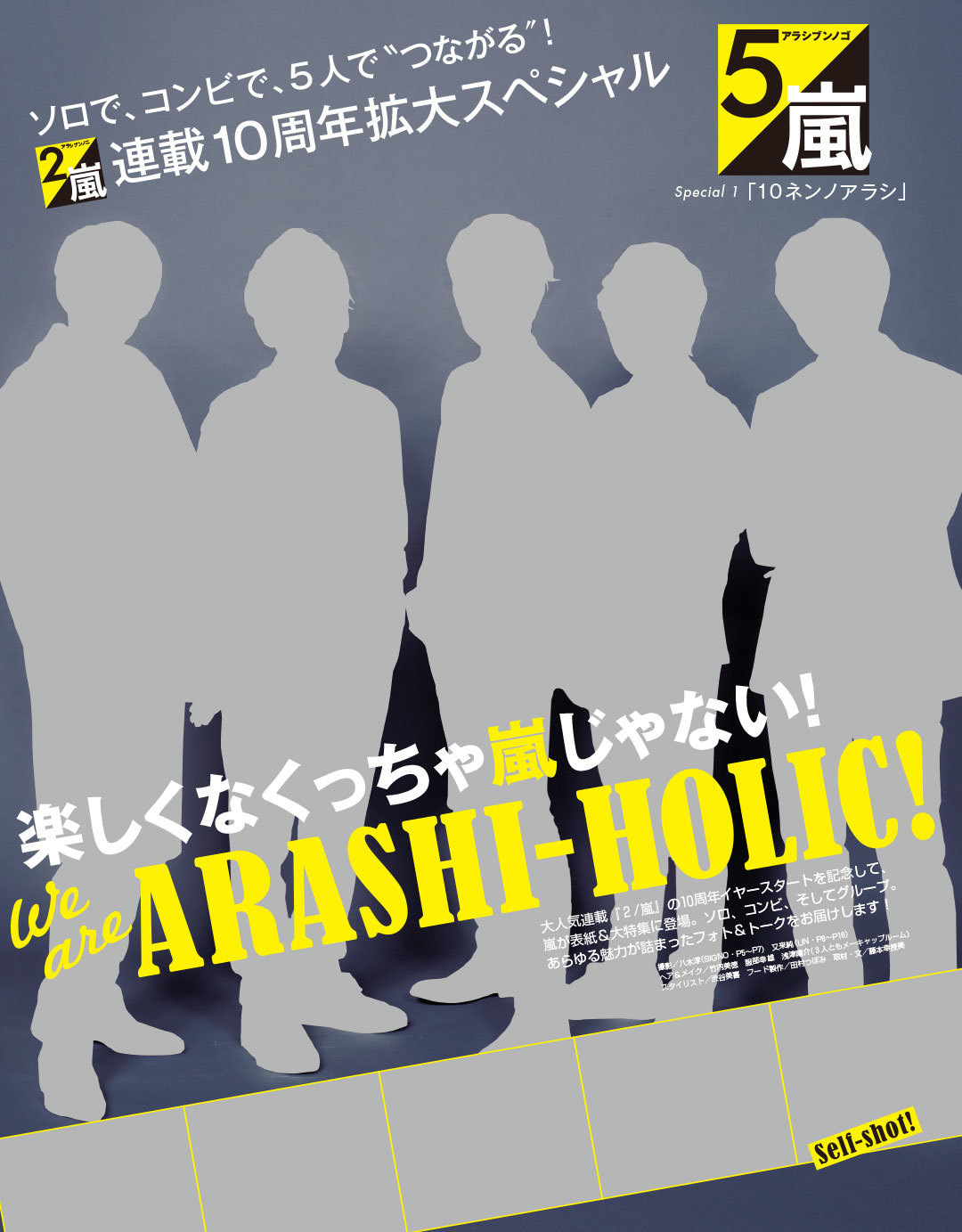 アラシゴブンノゴ|連載10周年拡大スペシャル