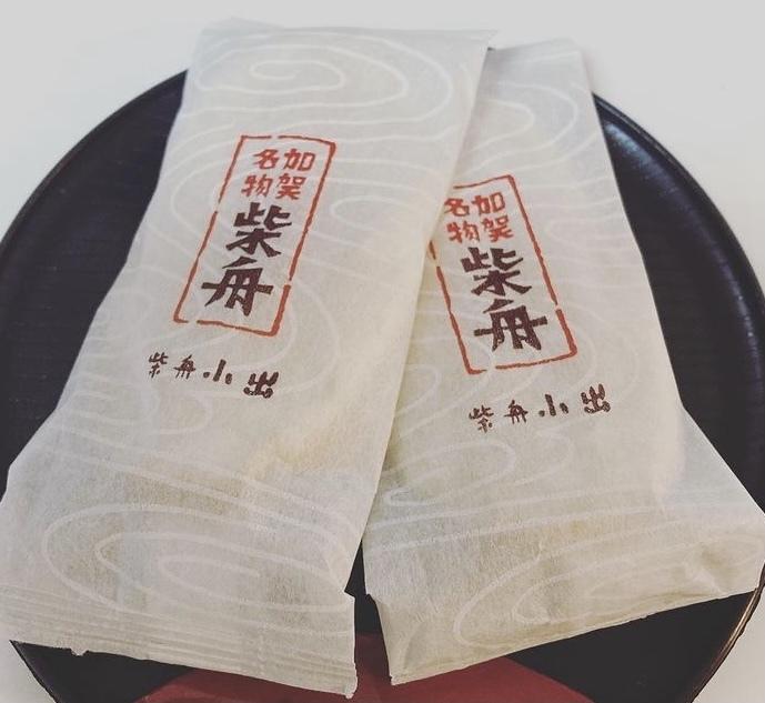 石川県「柴舟小出」の「柴舟」