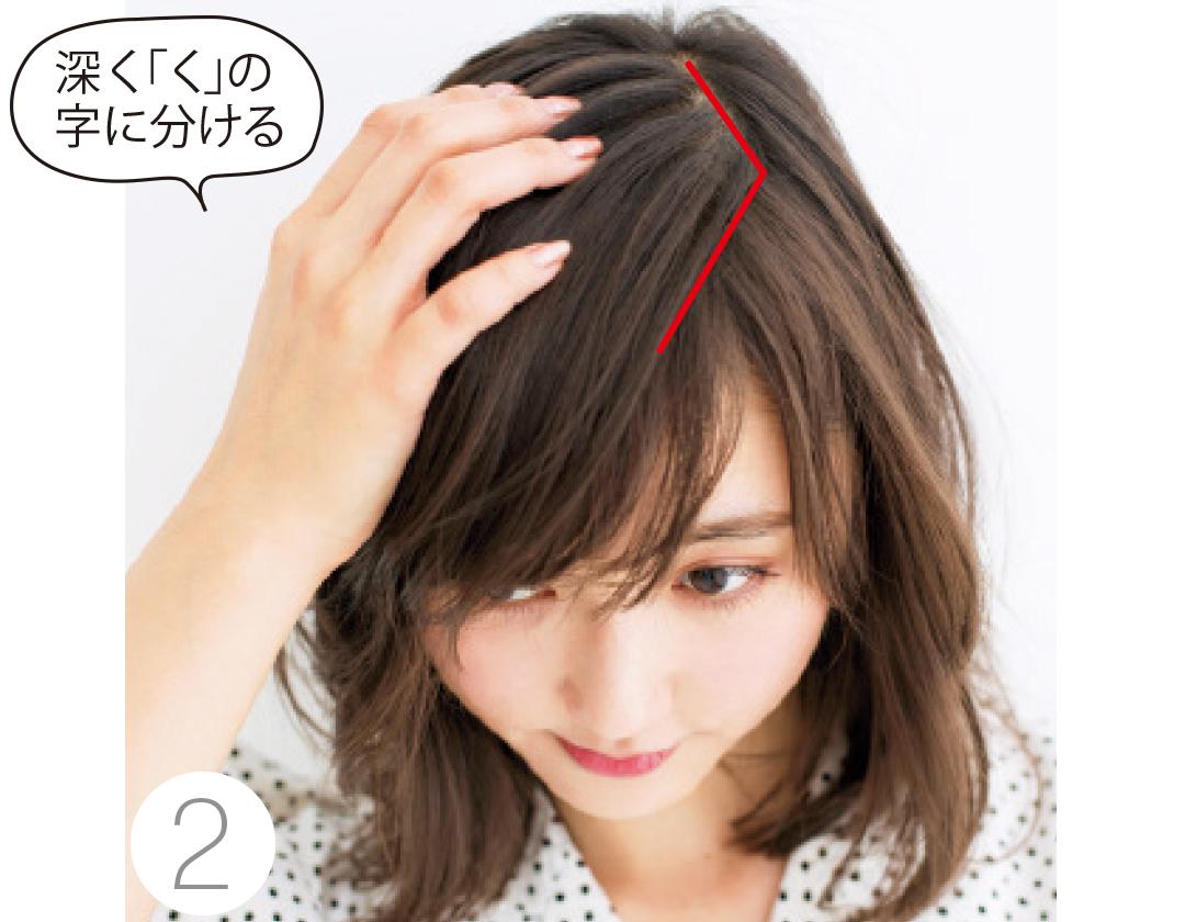 前髪長めさんが、前髪と触角まわりで小顔になるには?_1_3-2
