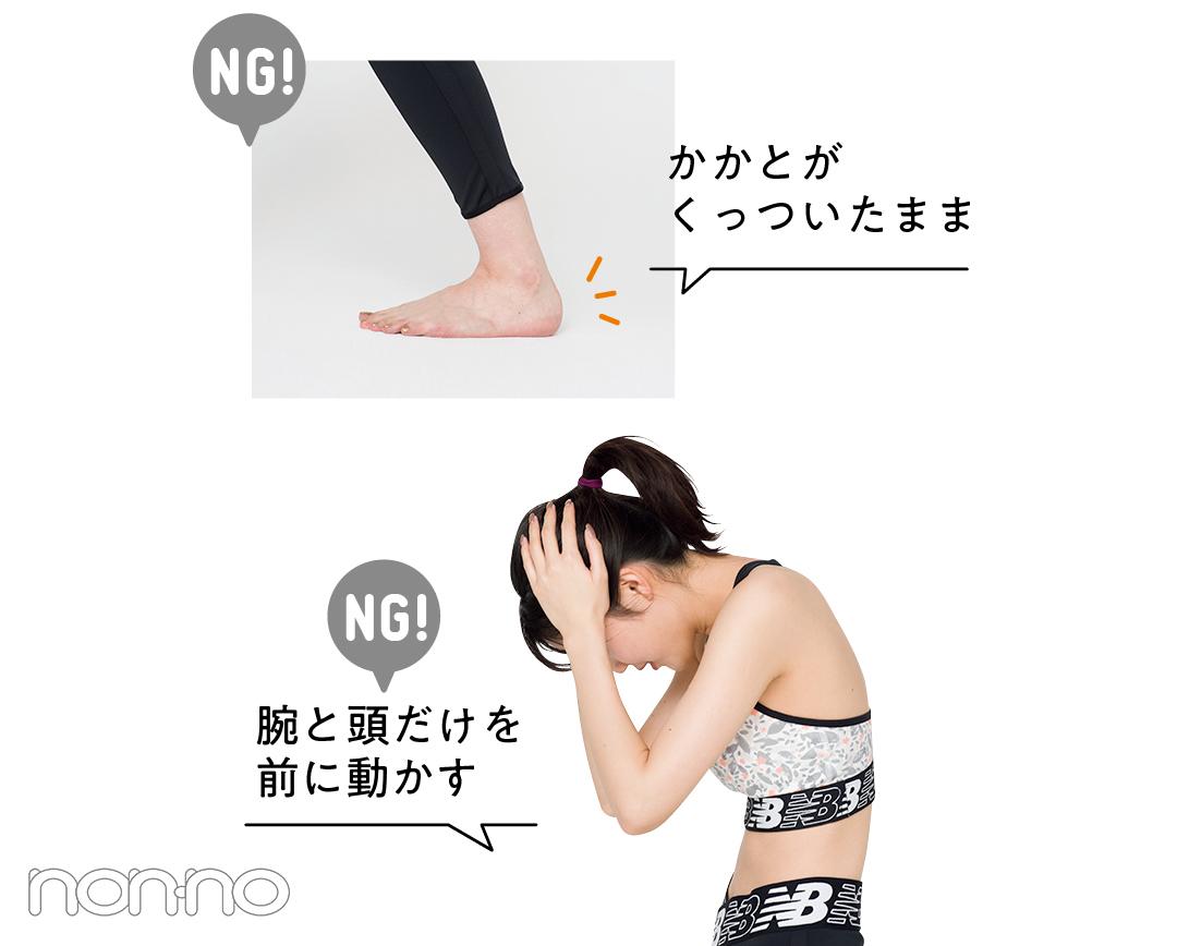 NG:かかとが くっついたまま 腕と頭だけを 前に動かす