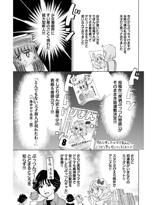 かくかくしかじか 漫画試し読み4