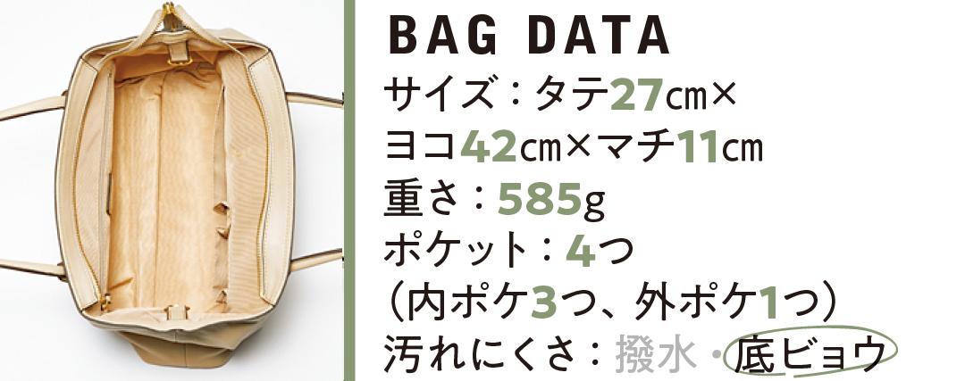 A4ほぼジャストのバッグ★ かしこ可愛いフェミニンカラー5選!【通勤バッグ&通学バッグ】_1_7