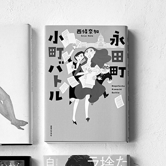 今、最も読んでほしい本が決定! 女性が女性のために選ぶ「第2回文芸エクラ大賞」 五選_1_1-2