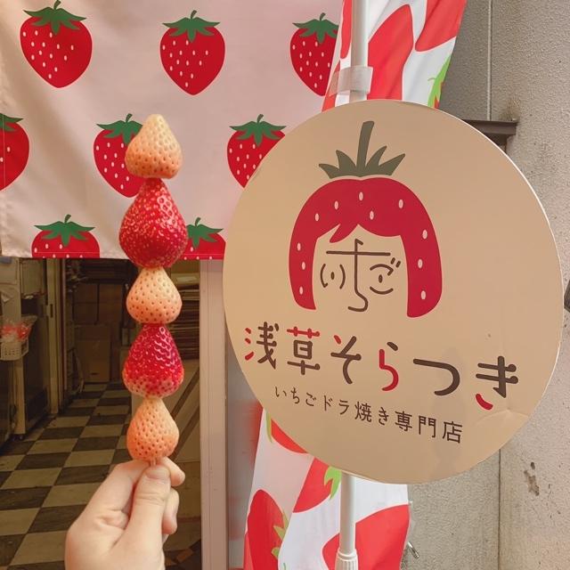 【 食べ歩き ➀ 】浅草_1_7