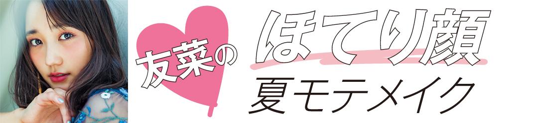"""西野七瀬の儚げモテメイク♡ """"もしかして照れてる?""""は赤で作る!_1_9"""