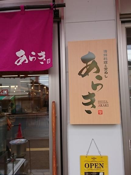函館朝市 あらきで海鮮料理と釜めしを食べました。