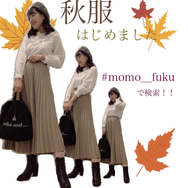 【秋服解禁!!】今年の私の秋服。_1_1