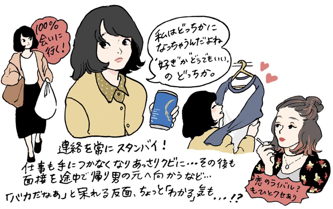 『映画の中の愛すべき女子図鑑』イラストギャラリー_1_15