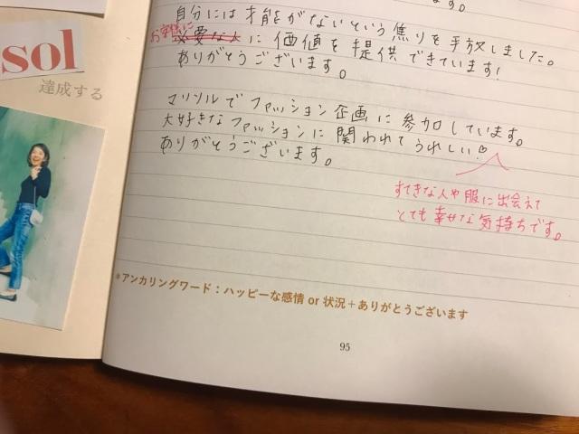 願いが叶う!パワーウィッシュノート②_1_2-3
