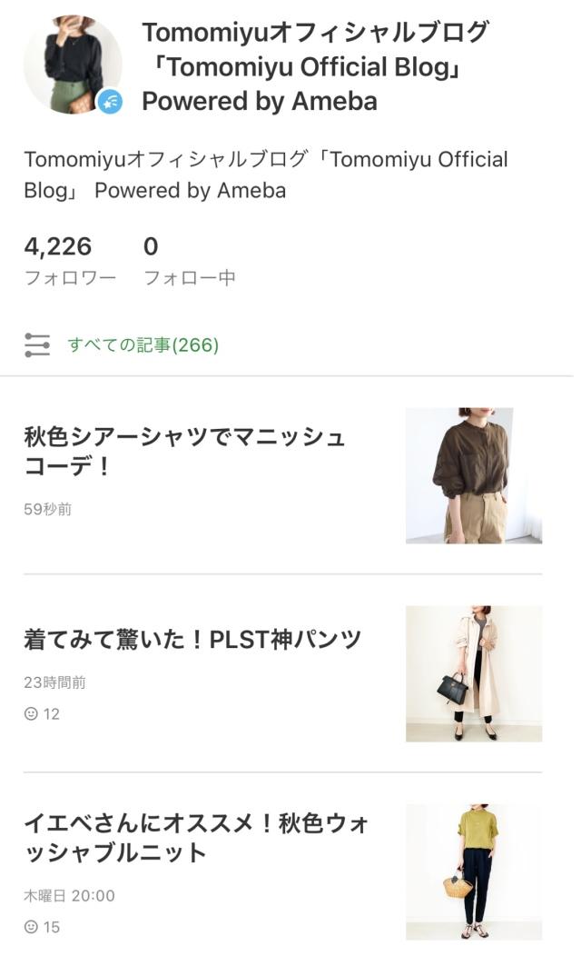 秋色シアーシャツでマニッシュコーデ【tomomiyuコーデ】_1_9