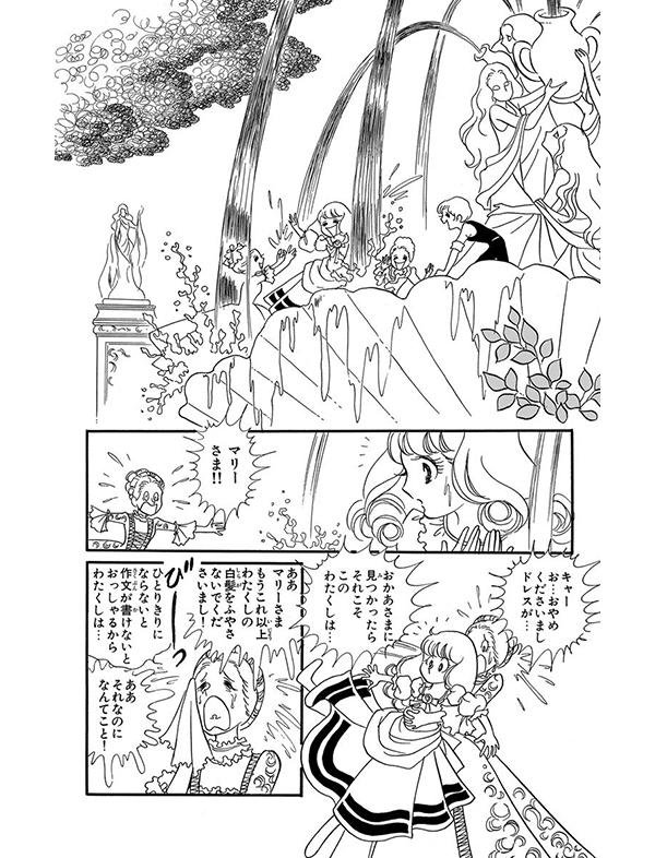 ベルサイユのばら 完全版 漫画試し読9