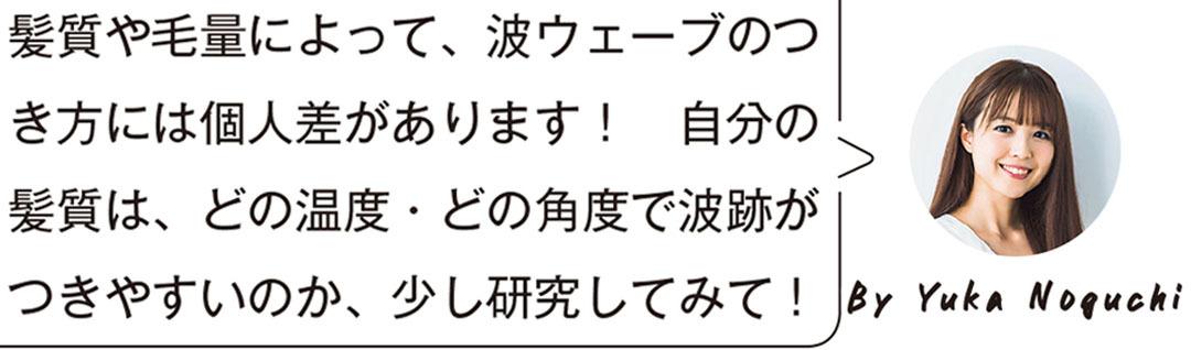 失敗しない「波ウェーブ」なんでもQ&A【可愛いの基本ビューティ】_1_3