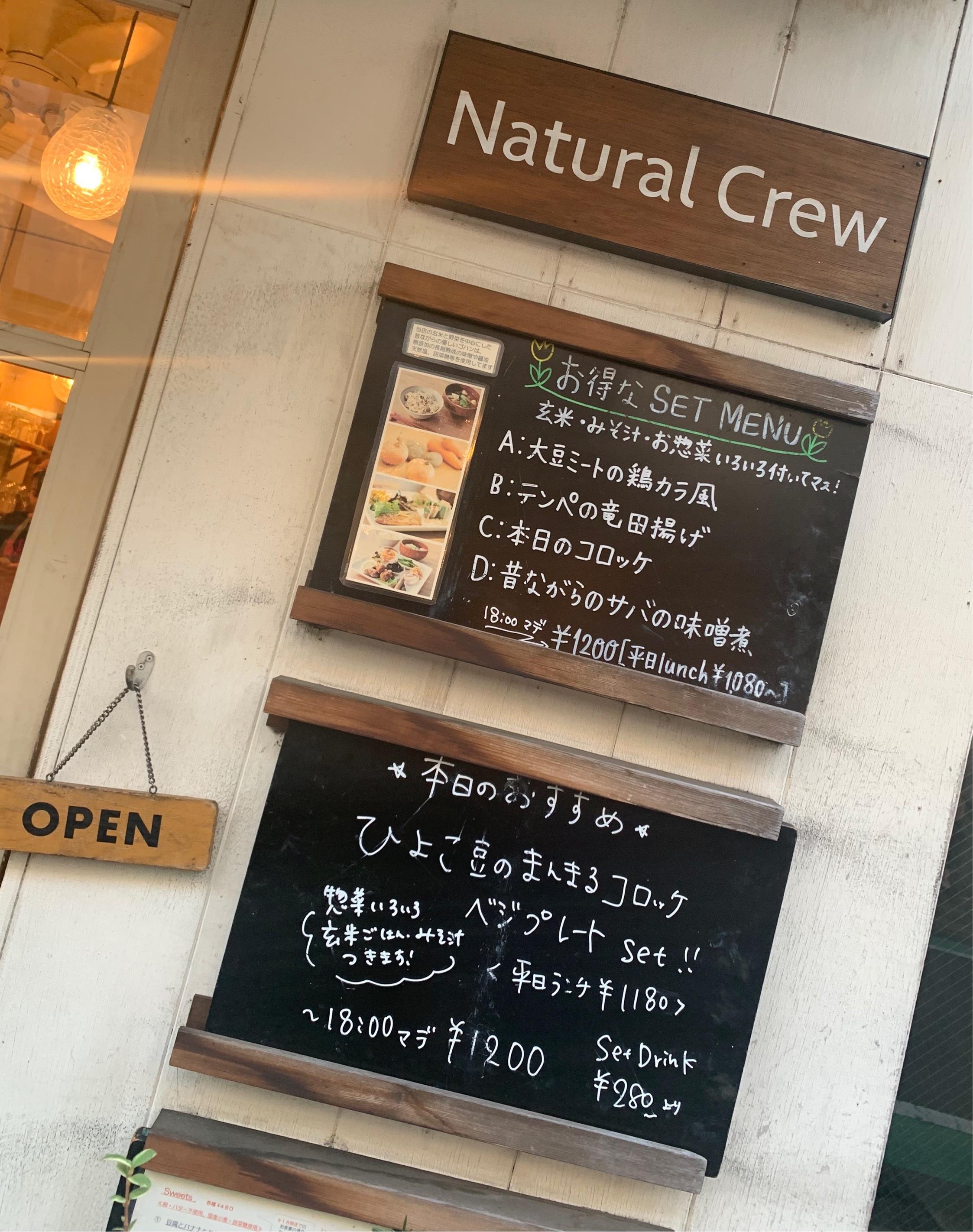 *自然食ごはんカフェ* Natural Crew @二子玉川_1_2