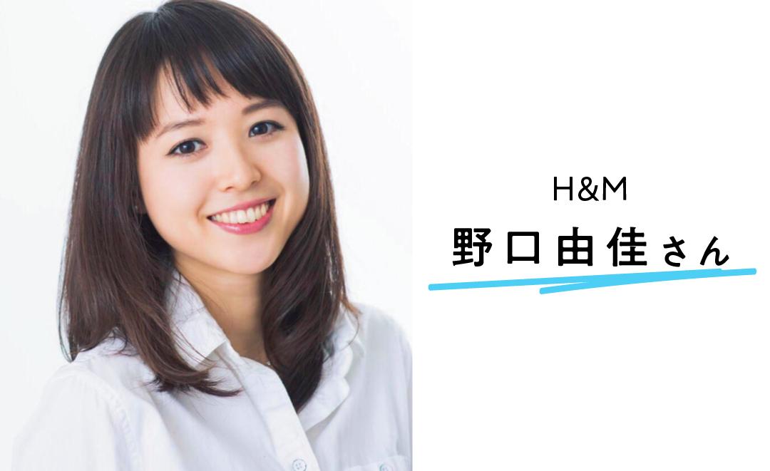 H&M 野口由佳さん