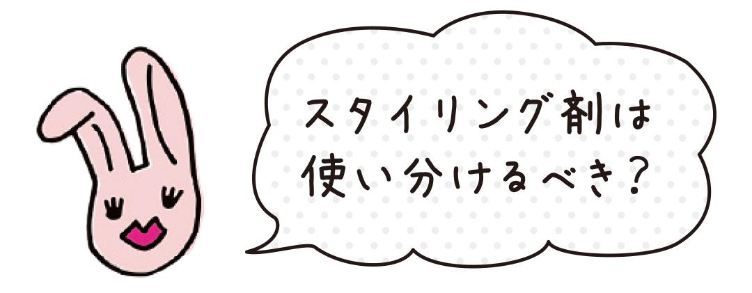 ヘアオイル&スタイリング剤の使い方まとめ♡ 【可愛いの基本ビューティ】 _1_16