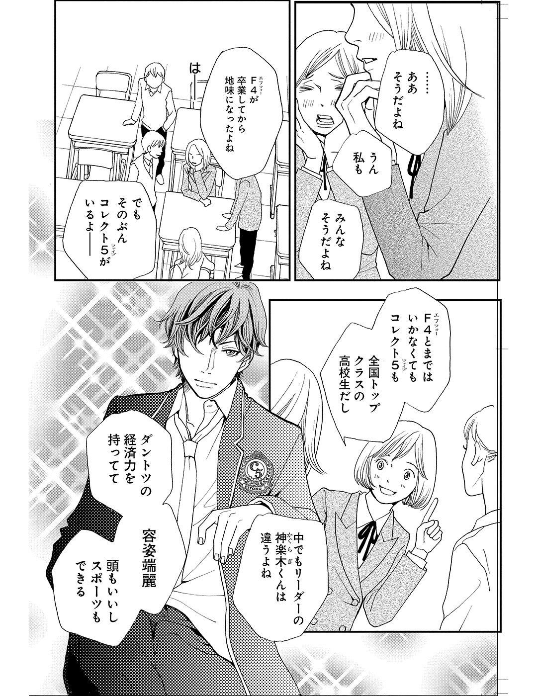 花のち晴れ 第1話|試し読み_1_1-18