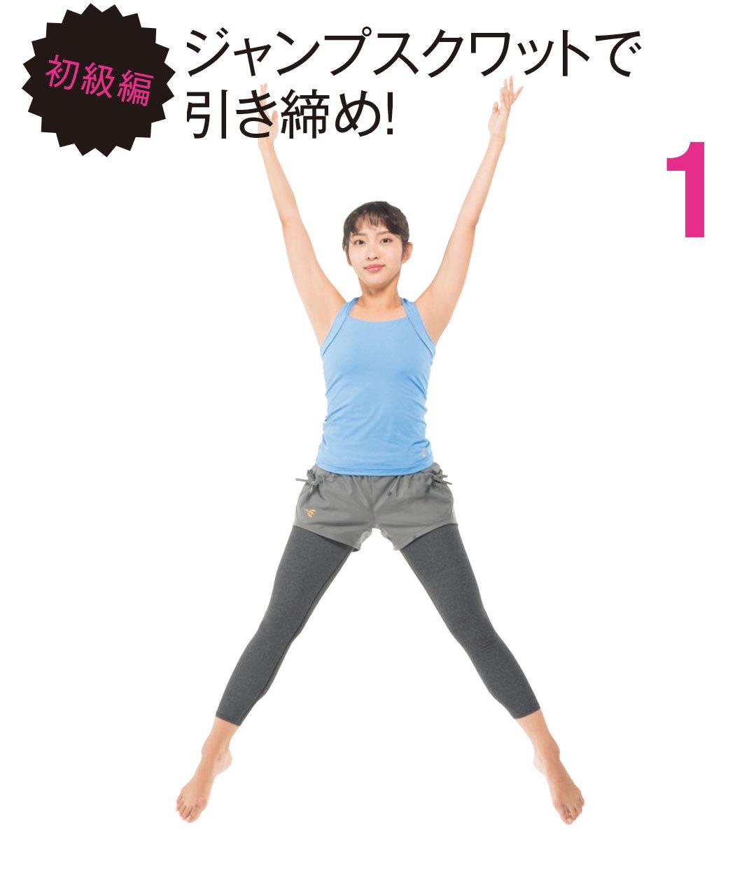 太もも痩せしたい! 1畳スペースでできる簡単筋トレをAYAさんが伝授♡ _1_2-1