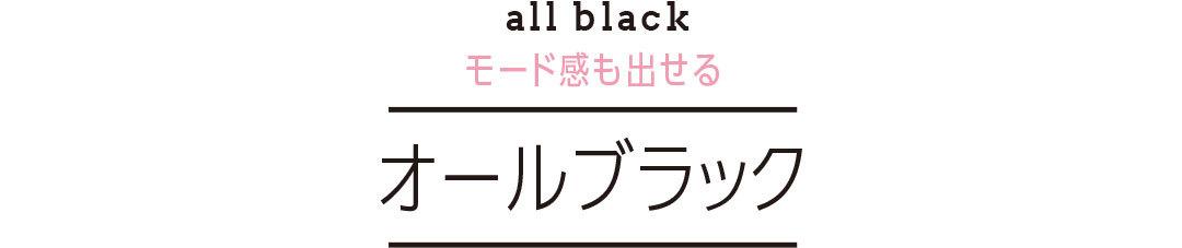"""トレンドは白→黒へ! この冬買うなら""""黒スニーカー""""4つの理由_1_10"""