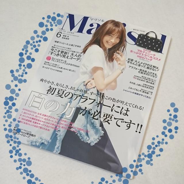 【Marisol 6月号 5/7発売】付録はマルティニークの素敵miniバッグ☆_1_5