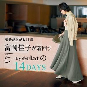 富岡佳子が着回すE by éclatの14DAYS