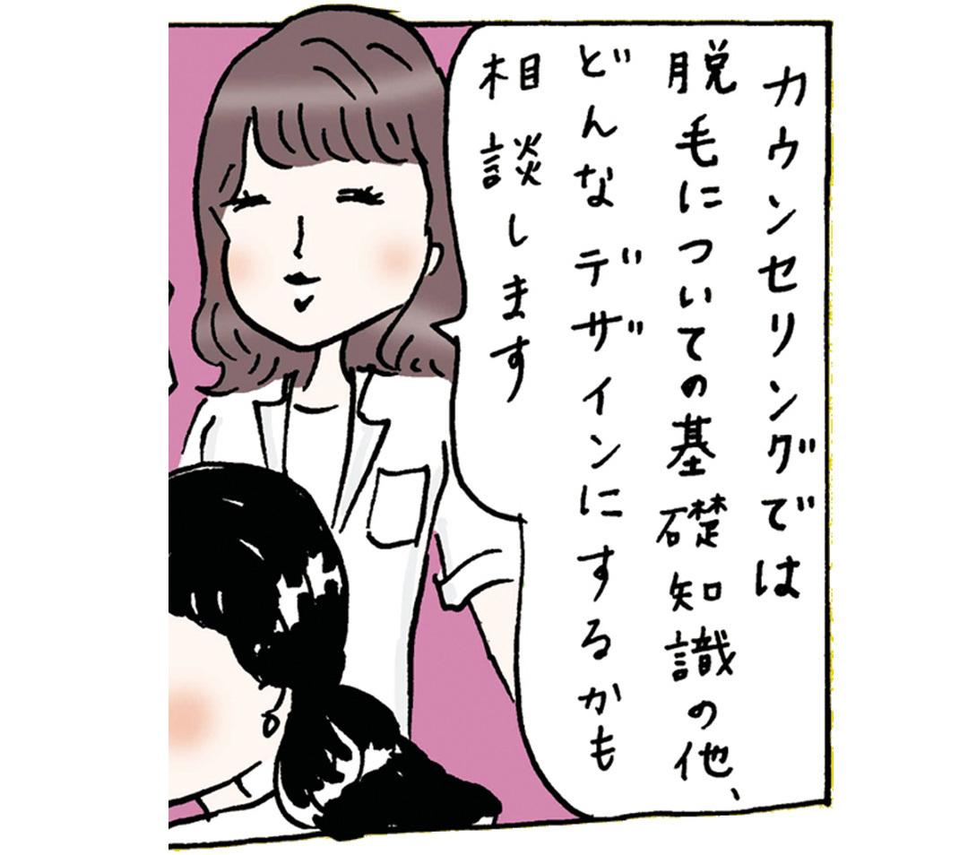 ワキからVIOまで、non-no Webにおまかせ! 夏のムダ毛ケアまとめ★_1_8-4