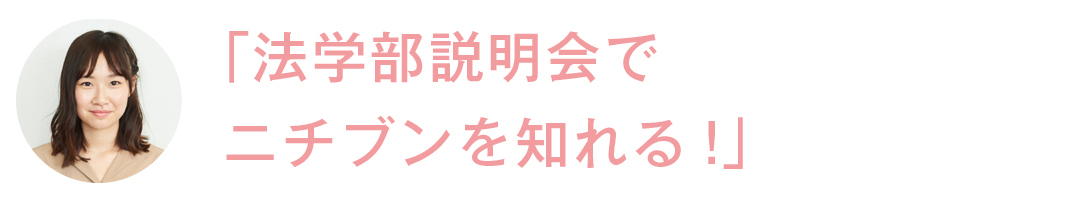 充実の設備と就活サポートがスゴイ! この夏は、日本文化大學のオープンキャンパスに行こう!_1_15