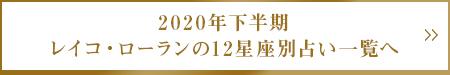 2020年下半期 レイコ・ローランの12星座別占い一覧へ