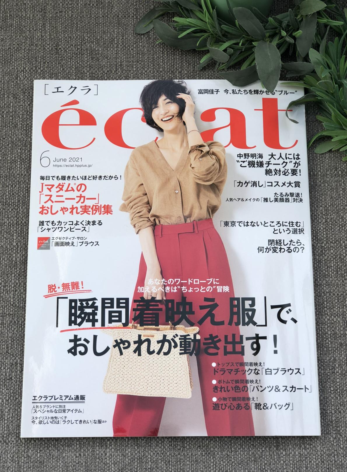 きれい色スカートと白シャツコーデ_1_2-1