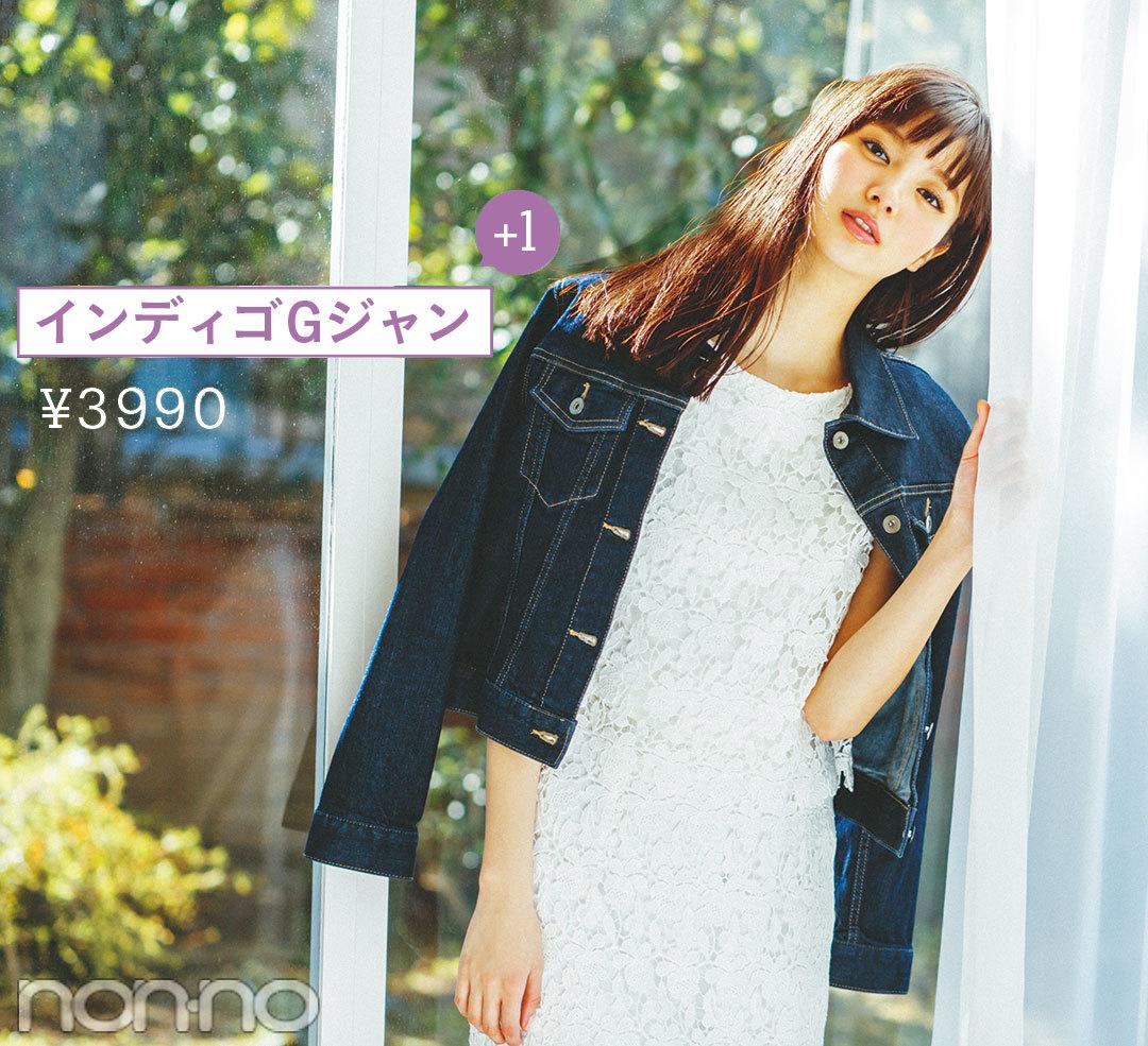 ¥3990以下をひとつだけでOK! フェミニン派が今買い足すべきアイテムBEST3_1_1