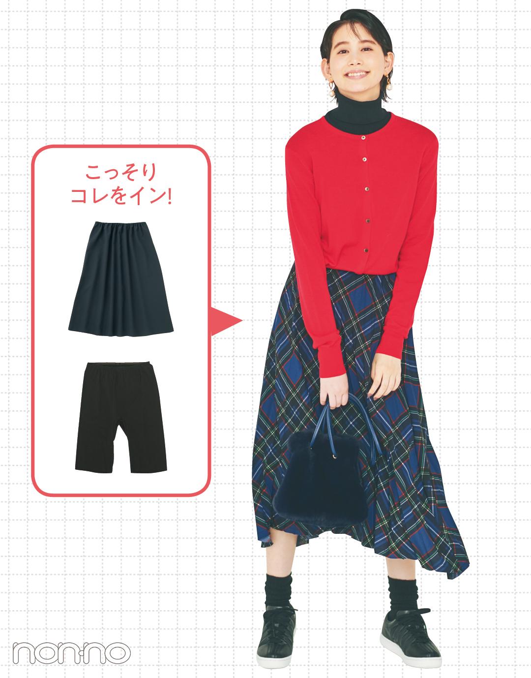 真冬は揺れスカートの足元が寒い…おしゃれに解決するテクを伝授!_1_2-1