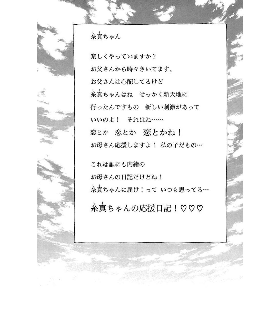 プリンシパル 第1話 試し読み_1_1-63