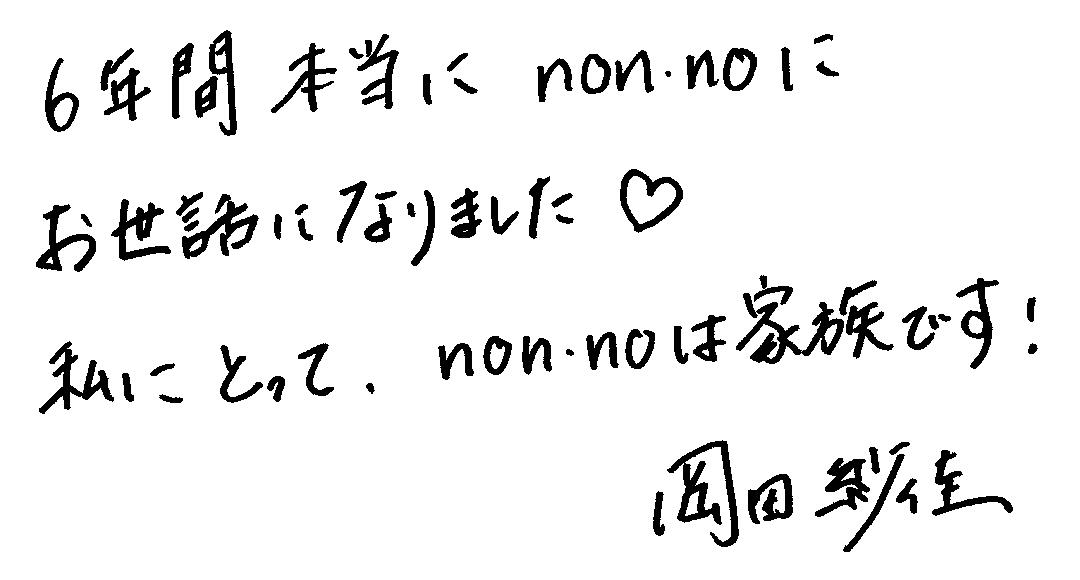 岡田紗佳、ノンノ卒業します! 直筆メッセージつき♡ _1_4